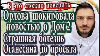 Дом 2 новости 28 мая (эфир 3.06.20) Орлова анонсировала громкую новость про Дом 2