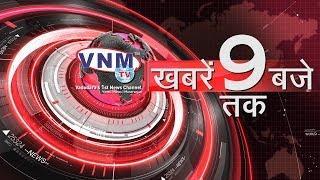 देखिए दिन भर की खबरें - VNM TV Live 03-10-19