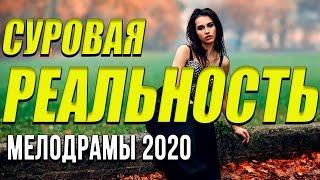 Замечательная мелодрама  [[ Суровая реальность ]] Русские мелодрамы 2020 новинки HD 1080P