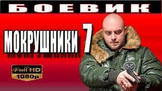 """НОВЫЙ БОЕВИК """"МОКРУШНИКИ 7"""" КРИМИНАЛЬНЫЙ ФИЛЬМ 2017"""
