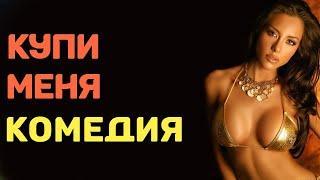 Отличная комедия поднимет настроение на весь день - ТЕЛОЧКА / Русские комедии 2021 новинки