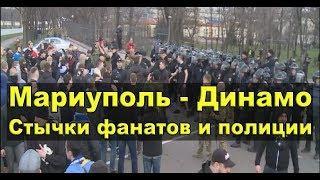 Стычки между фанатами и полицией во время матча Мариуполь - Динамо