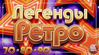 ЛЕГЕНДЫ РЕТРО ✬ Золотые Хиты ✬ 70 ✬ 80 ✬ 90 ✬ Лучшие Песни от Звезд Эстрады ✬