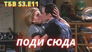 ТЕОРИЯ БОЛЬШОГО ВЗРЫВА   I   11 серия 3 сезон   I   TBBT