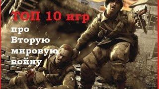 Лучшие игры про Вторую мировую войну  TenStarsru