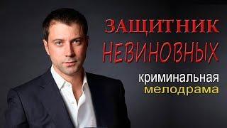 Фильм про жизнь - ЗАЩИТНИК НЕВИНОВНЫХ Русские мелодрамы 2018