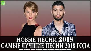 ЛУЧШИЕ ПЕСНИ НА ЕВРОПЕ ПЛЮС 2018 года  | САМЫЕ ЛУЧШИЕ ПЕСНИ 2018 ГОДА I ЗАРУБЕЖНЫЕ ПЕСНИ ХИТЫ 2018