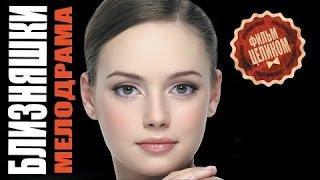 БЛИЗНЯШКИ (2016) Мелодрамы русские 2016 новинки HD 1080P Лучший русский фильм