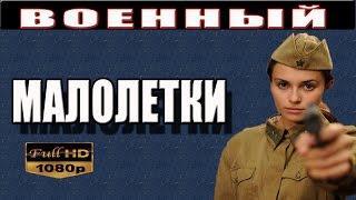 """Военные сериалы 2017 """"Малолетки"""" русские новинки"""