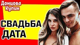 СВАДЬБА совсем СКОРО у Майи Донцовой и Алексея Купина