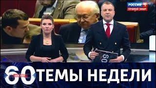 """60 минут. Темы недели. Провокация в Черном море, """"охота на русских"""" на Украине и саммит G20"""