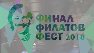 """Большой финал """"Филатов Фест 2018""""."""