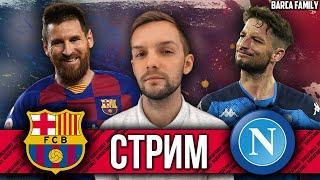 Барселона - Наполи | 1/8 Лиги Чемпионов | Стрим перед матчем