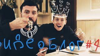 Алексей Щербаков ВИДЕОБЛОГ #4 - Вологда! StandUp ТНТ Щербаков, Каргинов, Комиссаренко..