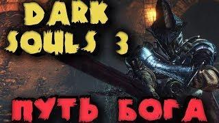 Как стать БОГОМ игры - Dark Souls 3 Прохождение на изи
