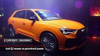 Audi Q3 вышел на российский рынок   Новости сколёс №561
