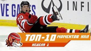 Сэйв Бобровского на Кучерове, первые шайбы россиян и гол одной рукой: Топ-10 моментов 1-й недели НХЛ