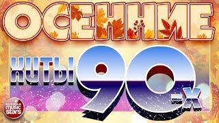 ОСЕННИЕ ХИТЫ 90-Х ☂ САМЫЕ ПОПУЛЯРНЫЕ ОСЕННИЕ ПЕСНИ ☂ ЗОЛОТЫЕ ХИТЫ