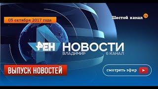 Выпуск новостей Эфир 3 октября 2017