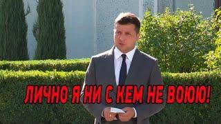 Лично я ни с кем НЕ ВОЮЮ! Президент Украины отвечает на вопросы в Хмельницком - новости сегодня