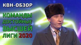 КОМАНДЫ ДОСТОЙНЫЕ ВЫСШЕЙ ЛИГИ КВН 2020