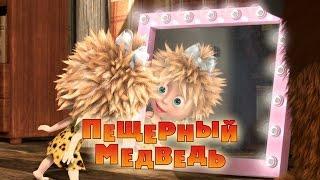 Маша и Медведь - Пещерный медведь (Трейлер 2)