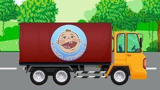 Мультики про машинки - Грузовые Машинки Крошки Антошки  - Развивающие мультики для детей
