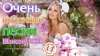 Сборник Русский Шансон Лучшие Песни года! 2020 - песни Новинка Июнь 2020- Нереально красивый Шансон!