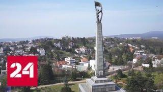 Победили вместе: в словацкой деревне Малинова вспомнили маршала Малиновского - Россия 24