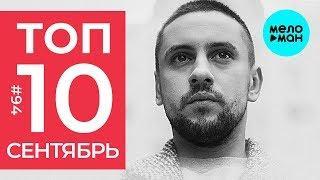 10 Новых песен 2019 - Горячие музыкальные новинки #94