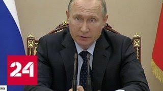 Инфраструктура, стадионы и принцип Fan ID: Владимир Путин обсудил с правительством использование н…
