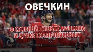 """Александр Овечкин: """"Неправильно говорить, что я не хочу играть с Малкиным"""""""