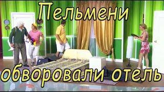 Пельмени обокрали номер отеля , в котором отдыхали // Уральские Пельмени лучшее новое 2020