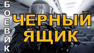 Боевик ЧЕРНЫЙ ЯЩИК  Русские боевики криминал фильмы новинки 2018