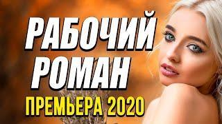 Премьера про чувства девушки и любовь [[ РАБОЧИЙ РОМАН ]] Русские мелодрамы 2020 новинки HD 1080P