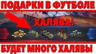 ПОДАРКИ В НОВОМ ФУТБОЛЬНОМ РЕЖИМЕ - ГОЛДА,СТИЛИ, СЕРЕБРО. 200К БОЕВ В WOT! ФУТБОЛ В world of tanks