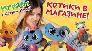 Котики, вперед! - Играем с Катей и Котей - Котики в магазине - Выпуск 48