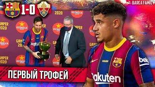 Первый трофей и отвратительная игра   Барселона - Эльче 1:0   Кубок Гампера