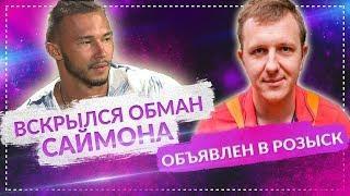 ДОМ 2 НОВОСТИ раньше эфира! (15.02.2018) 15 февраля 2018. Илья Яббаров объявлен в розыск