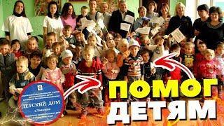 ТРЕЙДЕР ПОМОГ ДЕТСКОМУ ДОМУ / HELP TO THE CHILDREN'S HOUSE