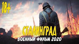 Русский Фильм 2020 самое масштабное и важное сражение  - Сталинград @Военные фильмы 2020 новинки HD