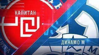 Прямая трансляция. МХК «Капитан» - МХК «Динамо М». (01.10.2017)
