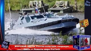 МОРСКОЙ ЗВЕРЬ: Россия испытала «морскую БМП» ➨ Новости мира ProTech