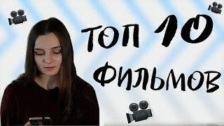 ТОП 10 ФИЛЬМОВ, КОТОРЫЕ СТОИТ ПОСМОТРЕТЬ