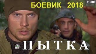 ''ПЫТКА'', Русские фильмы, БОЕВИКИ, , новинки HD