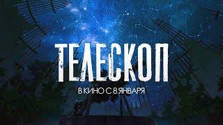 Новый приключенческий фильм 2021!  ★★ ТЕЛЕСКОП ★★ Фильмы 2021 HD / новые приключения 2021