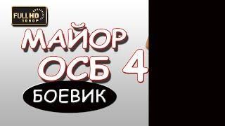 """СМОТРЕЛ НЕ ОТРЫВАЯСЬ! """"Майор ОСБ 4"""" РОССИЙСКИЕ БОЕВИКИ 2018"""