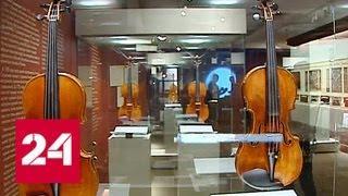 В Москве можно увидеть и услышать скрипки величайших итальянских мастеров - Россия 24