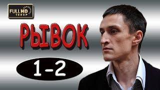 """ПСИХОЛОГИЧЕСКИЙ ТРИЛЛЕР """"РЫВОК"""" РУССКИЕ БОЕВИКИ 2017"""