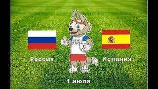 Россия - Испания / кошка Буся болеет